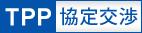 http://www.mofa.go.jp/mofaj/gaiko/tpp/