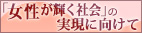 http://www.mofa.go.jp/mofaj/gaiko/women/index.html